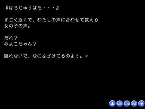 学校七不思議~小学校の花子さん~ Game Screen Shot2