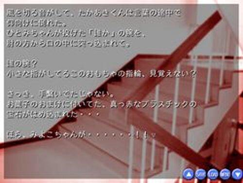 学校七不思議~小学校の花子さん~ Game Screen Shots