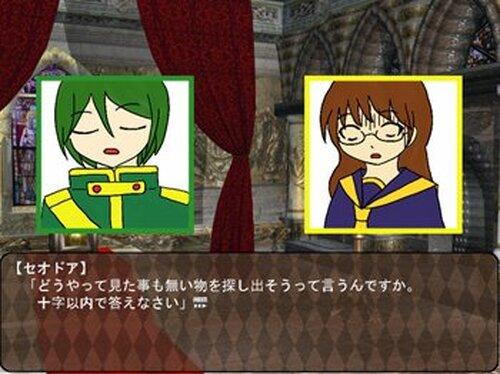 なりゆきの魔王 Game Screen Shot4