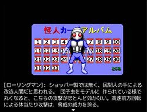 スーパー・ヒーロー・シンドローム Game Screen Shots