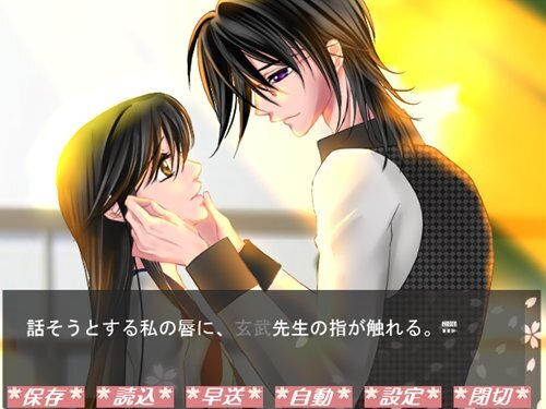 桜色の恋戯 Game Screen Shot1