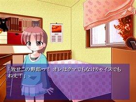 空の果てから Game Screen Shot2