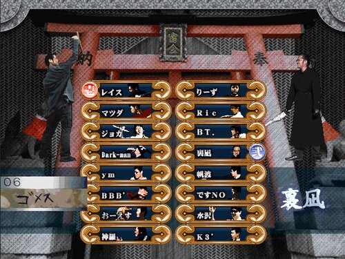 SECRET MEETING 2 密会緋萃伝 Game Screen Shot