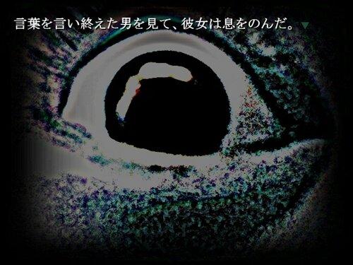 暗澹たる闇を(あんたんたるやみを) Game Screen Shot