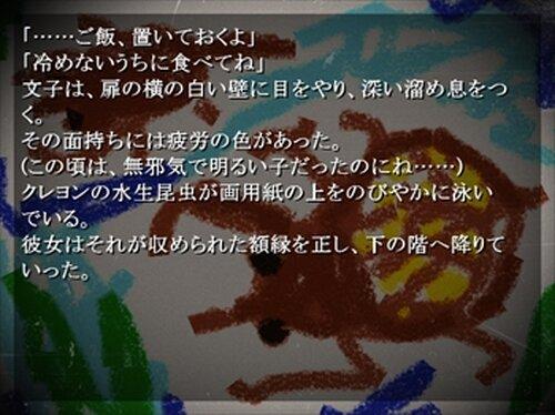 暗澹たる闇を(あんたんたるやみを) Game Screen Shot2