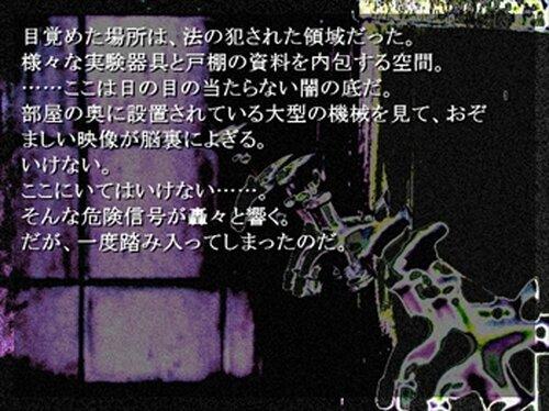 暗澹たる闇を(あんたんたるやみを) Game Screen Shot4