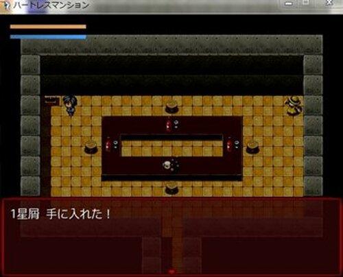 ハートレスマンション Ver3.2 Game Screen Shot2