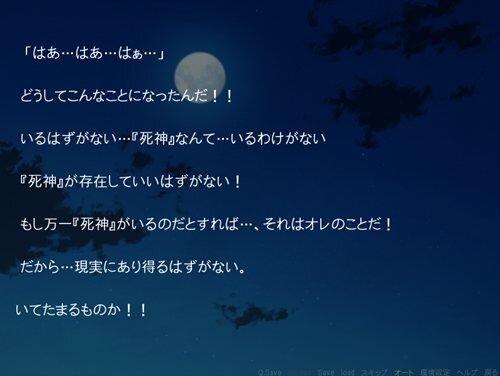 〜死神+天使〜 Game Screen Shot1