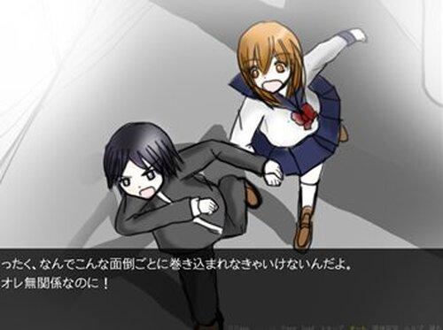 〜死神+天使〜 Game Screen Shot2