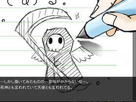 〜死神+天使〜 Game Screen Shot3