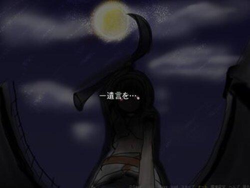 〜死神+天使〜 Game Screen Shot4