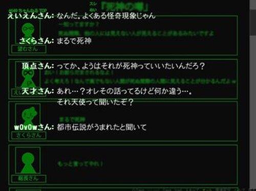 〜死神+天使〜 Game Screen Shot5