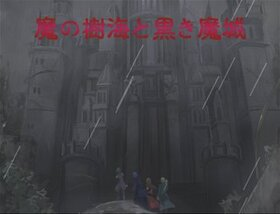 魔の樹海と黒き魔城 Game Screen Shot5