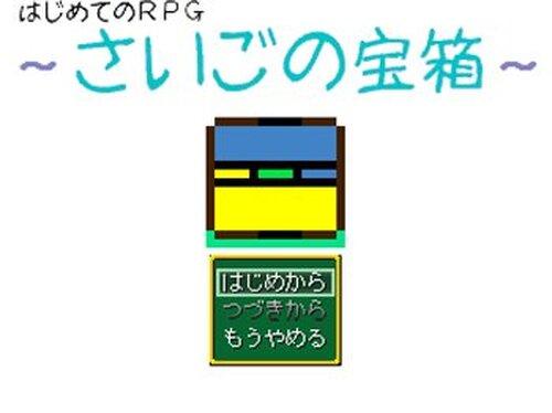 はじめてのRPG ~さいごの宝箱~ Game Screen Shot5
