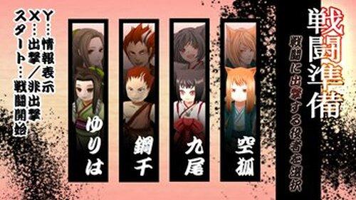戦妖 Game Screen Shot3