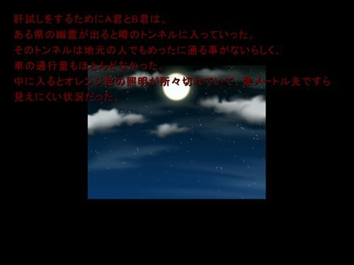 怖い話 自作3話収録 Game Screen Shot1