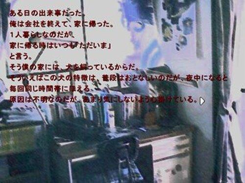 怖い話 自作3話収録 Game Screen Shot4