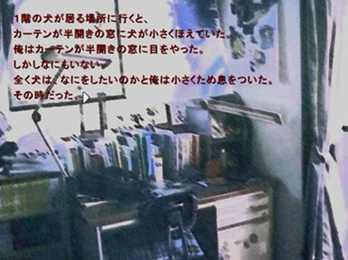 怖い話 自作3話収録 Game Screen Shot5