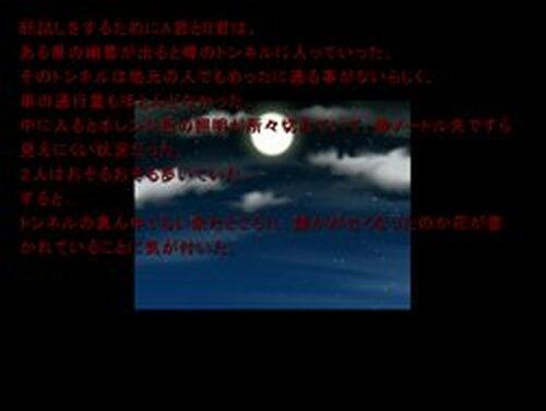 怖い話 自作3話収録 Game Screen Shots
