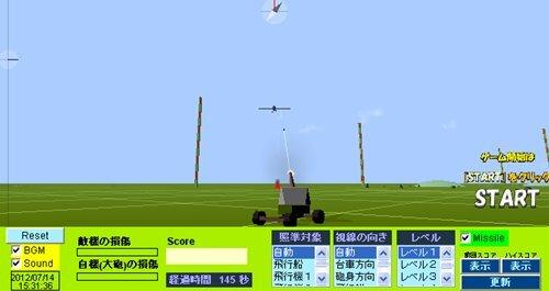 キャノンボールあたれー(3D) Game Screen Shot1