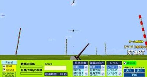 キャノンボールあたれー(3D) Game Screen Shot2