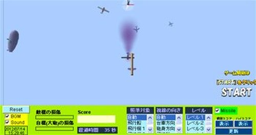 キャノンボールあたれー(3D) Game Screen Shot3