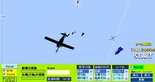 キャノンボールあたれー(3D) Game Screen Shot4