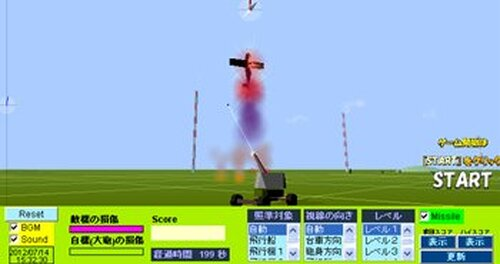 キャノンボールあたれー(3D) Game Screen Shot5