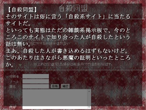 自殺同盟 Game Screen Shot1