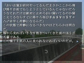 自殺同盟 Game Screen Shot3