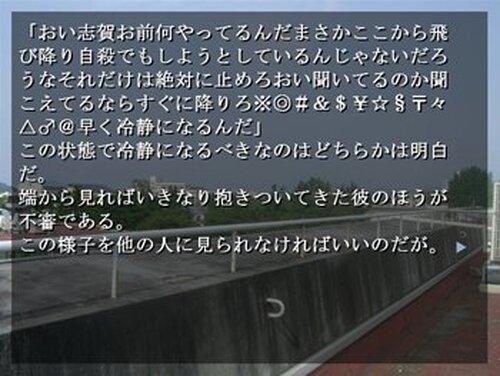 自殺同盟 Game Screen Shot3