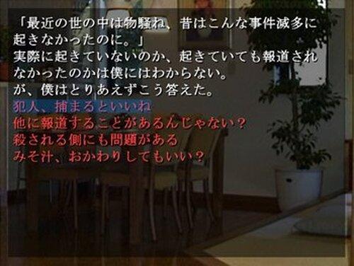 自殺同盟 Game Screen Shot4