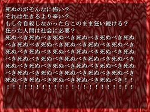 自殺同盟 Game Screen Shots