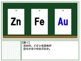 試験勉強?~化学・生物~ Game Screen Shot3