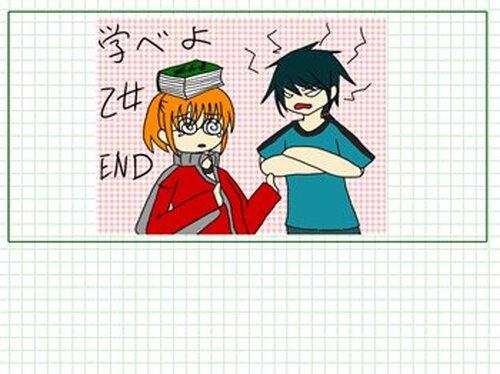 試験勉強?~化学・生物~ Game Screen Shot5