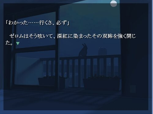 兎の輪舞 Game Screen Shot1