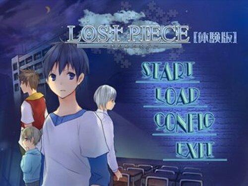 LOST PIECE ~失われた欠片~ (体験版) Game Screen Shots