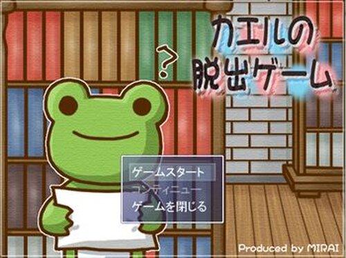 カエルの脱出ゲーム Game Screen Shot2