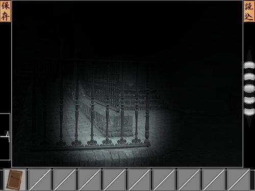 首をさがして Game Screen Shot