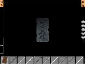 首をさがして Game Screen Shot4
