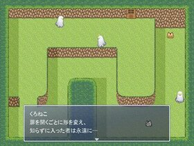 とらねこ屋! Game Screen Shot2