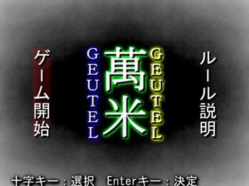 ギゥーテルマンベェ Game Screen Shots