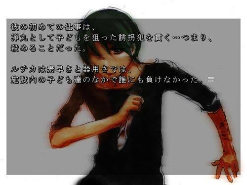 弾丸のルチカ Game Screen Shot1