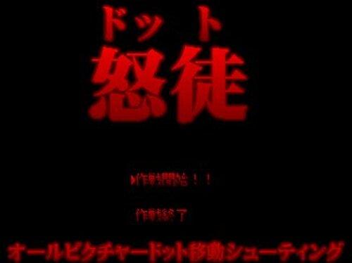 怒徒 Game Screen Shot2