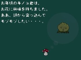 花ときのこの物語 Game Screen Shot2