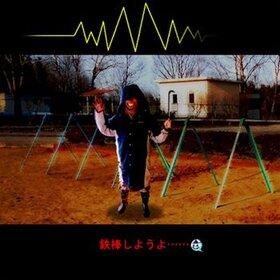 怪奇探索少年隊 Game Screen Shot5