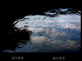 空色ニヒリズム Game Screen Shot2