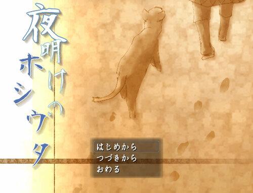 夜明けのホシウタ Game Screen Shot1