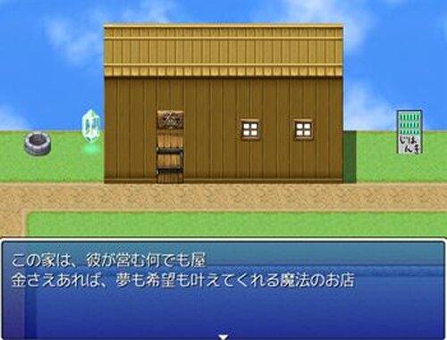 魔法使いの何でも屋 Game Screen Shot2