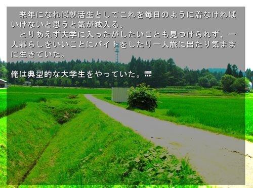 夏のユメ Game Screen Shot